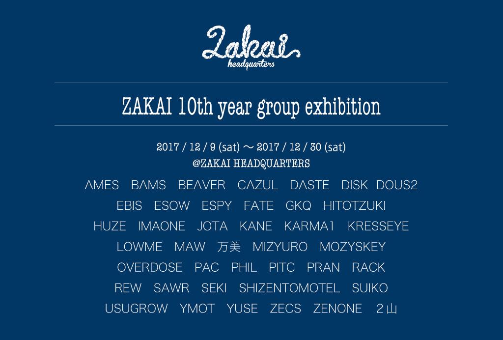 zakai10_2017121402